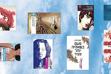 הספרים החדשים של חודש יולי