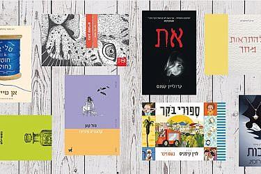 ספרים מטלטלי שגרה