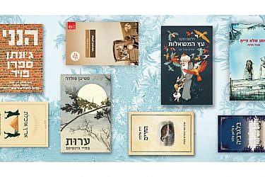ספרים חדשים ומומלצים לחודש ינואר