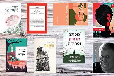 הספרים שעשו לנו את פברואר