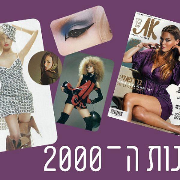 שנות ה-2000, גרסת
