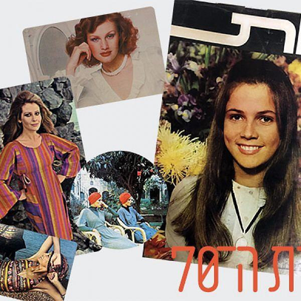 שנות ה-70, גרסת
