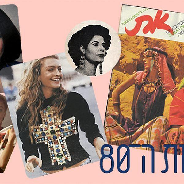 שנות ה-80, גרסת