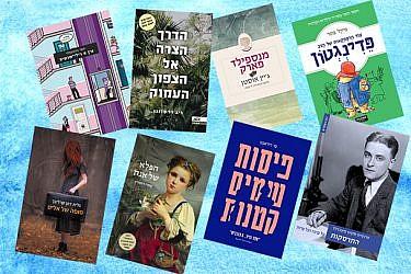 ספרים מנחמים לחודשי הקיץ החמים