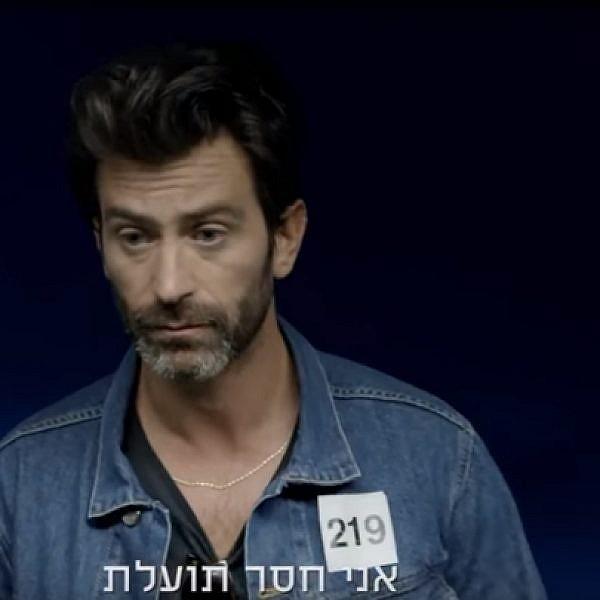 יהודה לוי   צילום מסך מהסדרה