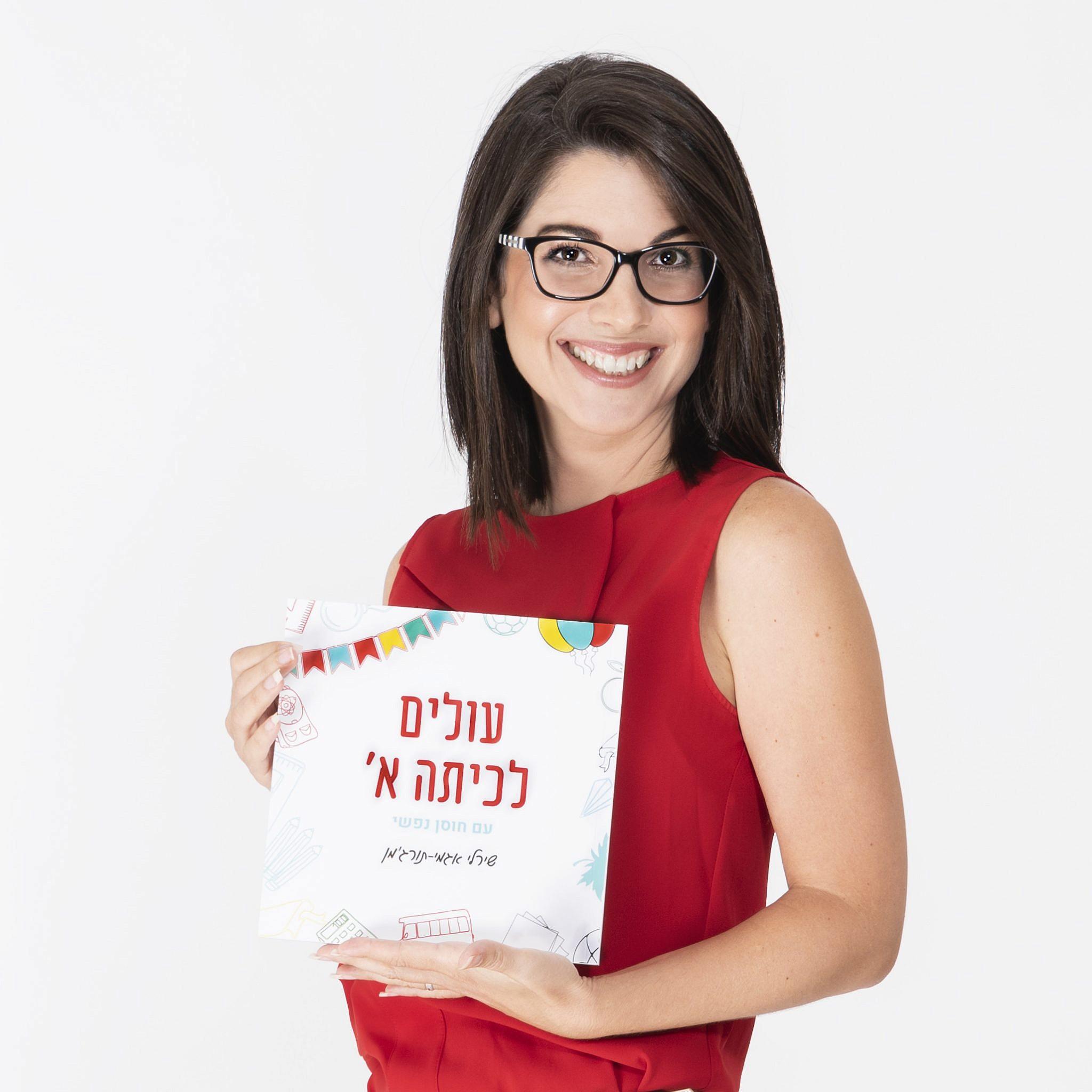 שירלי אגמי-תורג'מן | צילום: קרנית יהב-רק וגולן סויסה