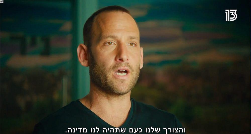ניר אבישי כהן   צילום מסך מתוך רשת 13