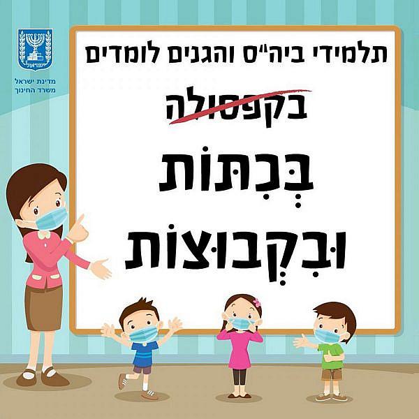 התמונה שהעלו בעמוד של משרד החינוך | צילום מסך מפייסבוק