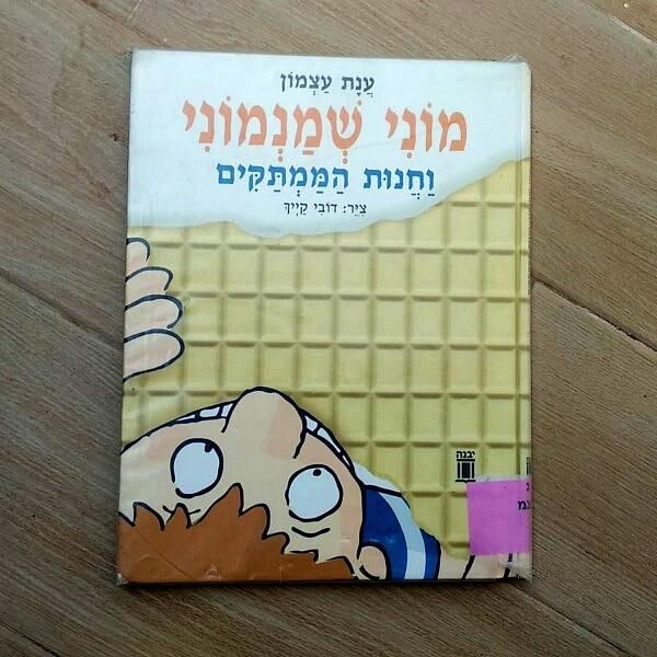 עטיפת הספר