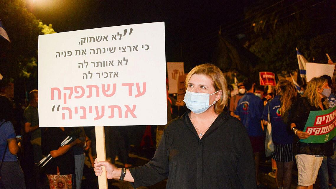 אורנה ברביבאי בהפגנה   צילום: עומר שאול