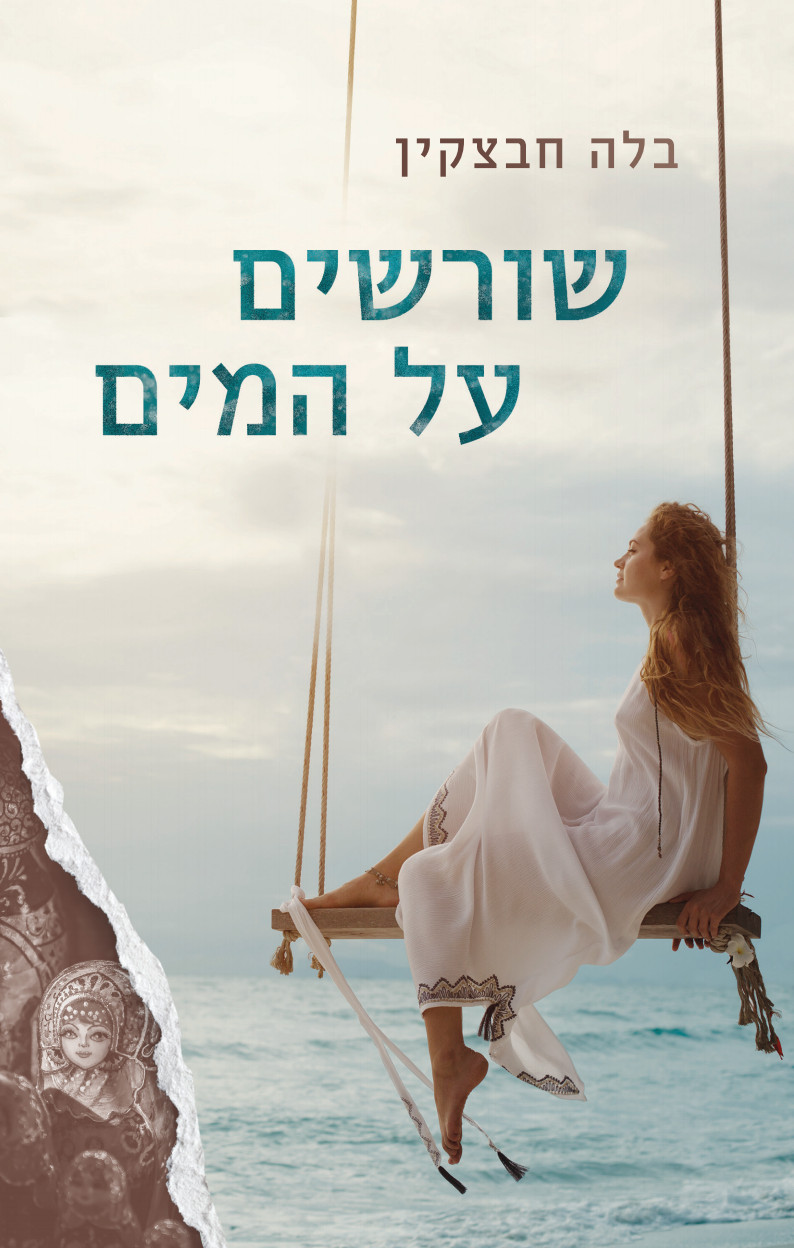 """כריכת הספר של בלה חבצקין   צילום: יח""""צ"""
