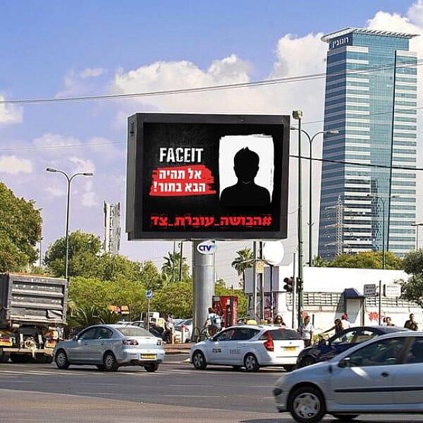 קמפיין #FACEIT | תמונה באדיבות מיכל לוברבום