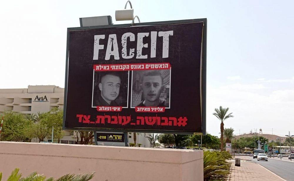 השלט השני במסגרת קמפיין #faceit | תמונה באדיבות מיכל לוברבום