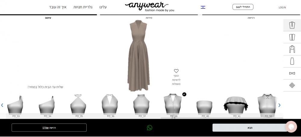 צילום מסך מהאתר anywear.online