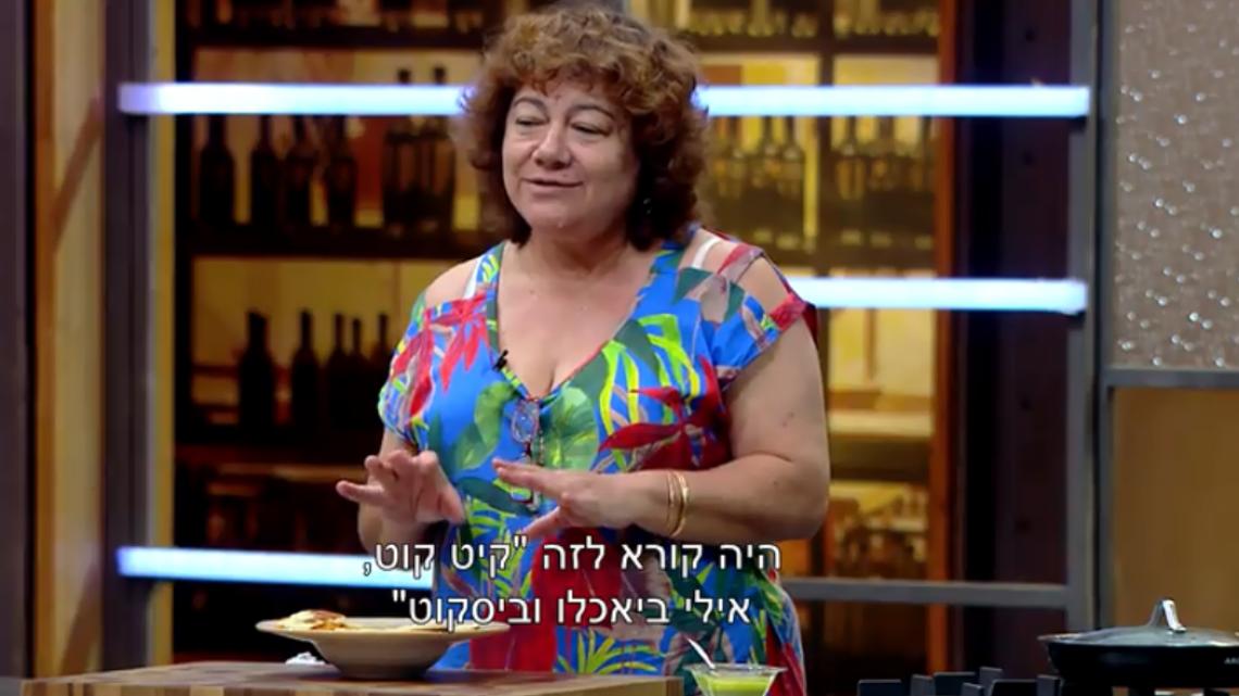 """נינה דבש ב""""מאסטר שף""""   צילום מסך מהתוכנית"""
