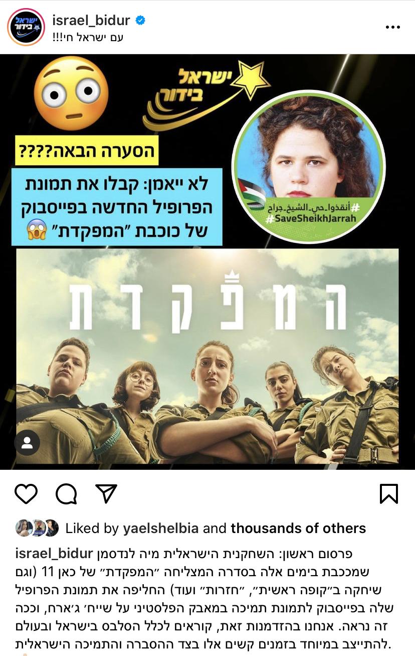 """צילום מסך מהאינסטגרם של """"ישראל בידור"""""""