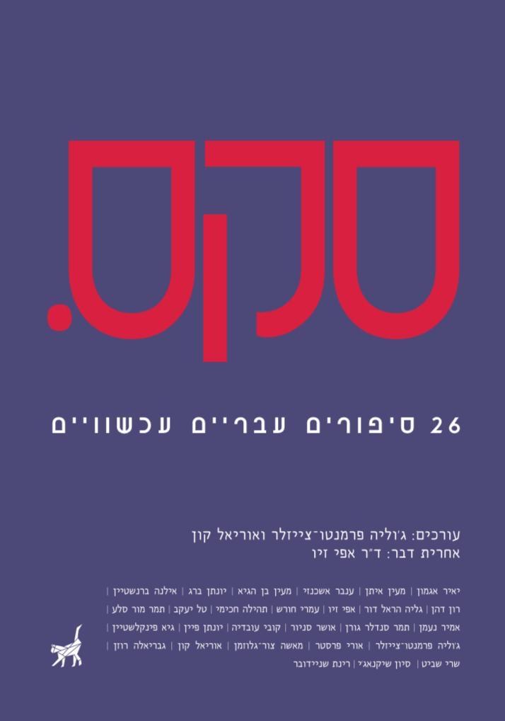 סקס. 26 סיפורים עבריים עכשווים | עורכים: ג'וליה פרמנטו־צייזלר ואוריאל קון