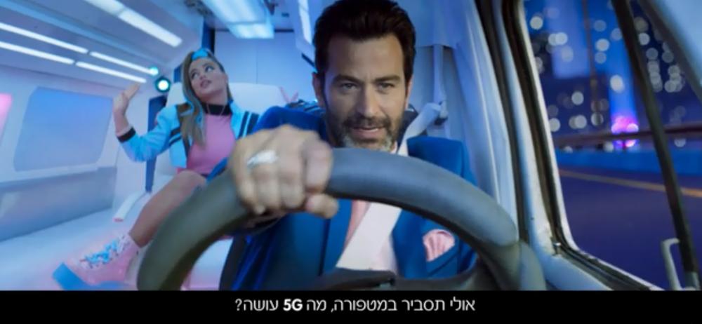 """יהודה לוי ונועה קירל בפרסומת של """"פלאפון""""   צילום מסך"""