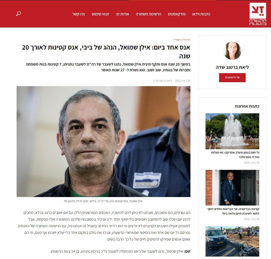 צילום מסך אתר זצ