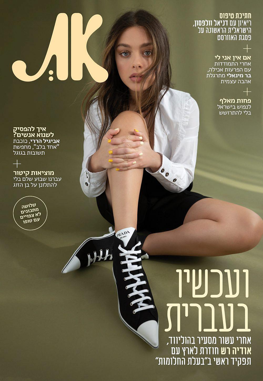 שער אוגוסט: אודיה רש   צילום: שי יחזקאל